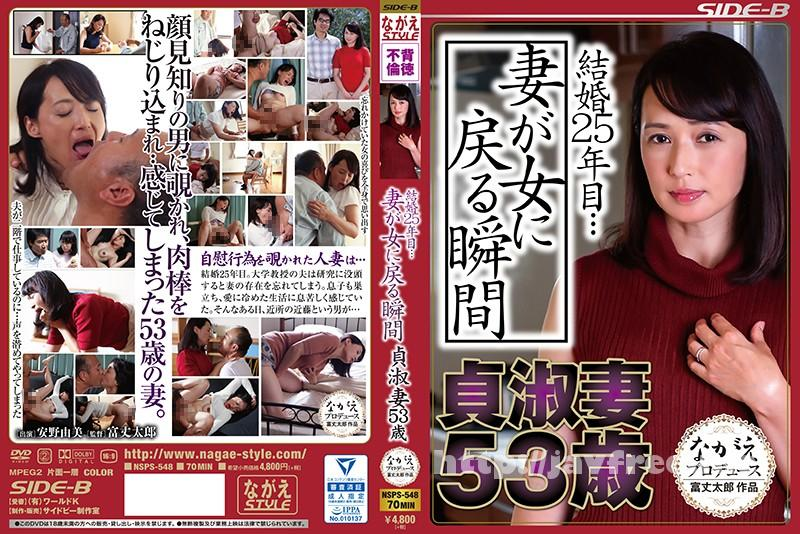 [NSPS-548] 結婚25年目… 妻が女に戻る瞬間 貞淑妻53歳 安野由美