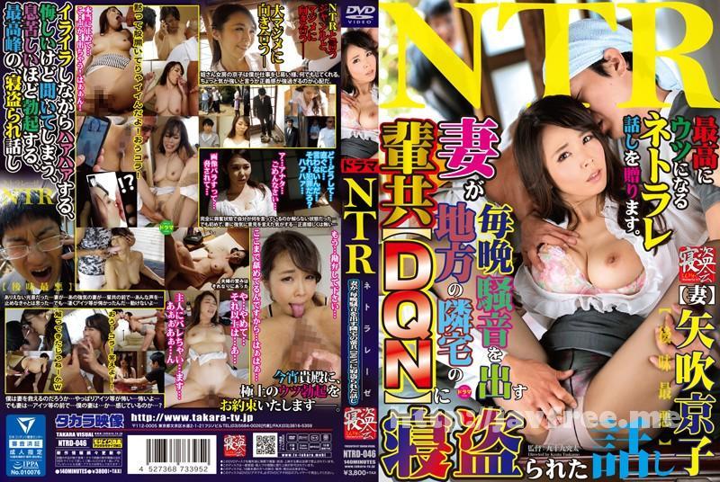 [NTRD-046] ネトラレーゼ 妻が、毎晩騒音を出す地方の隣宅の輩共(DQN)に、寝盗られた話し 矢吹京子