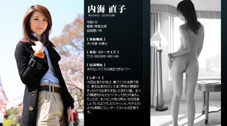 Mywife.cc   419 内海直子 舞ワイフ 舞ワイフ 内海直子 Naoko Uchiumi Mywife