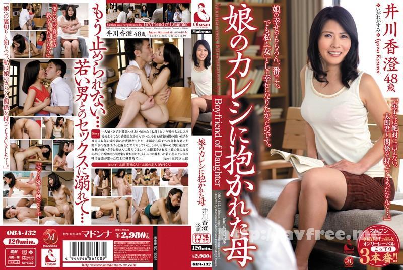 [OBA 132] 娘のカレシに抱かれた母 井川香澄 井川香澄 OBA