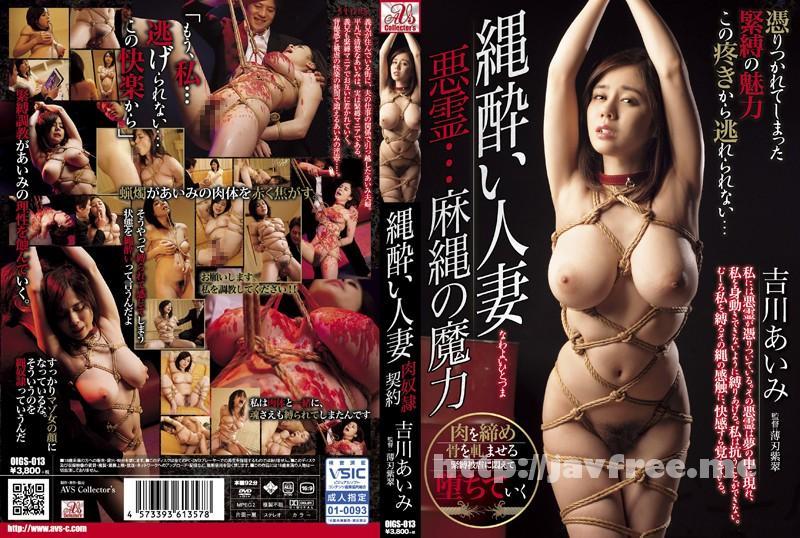 [OIGS-013] 縄酔い人妻 肉奴隷契約 吉川あいみ
