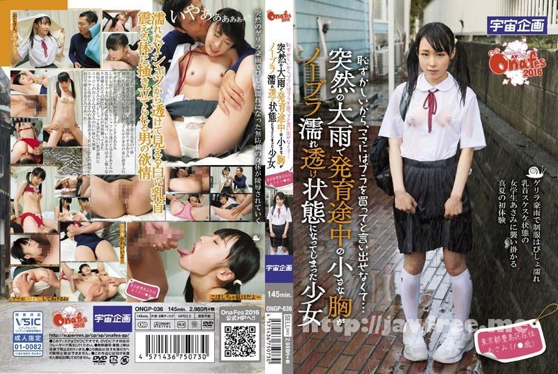 [ONGP 036] 恥ずかしいから、ママにはブラを買ってと言い出せなくて…突然の大雨で発育途中の小さな胸がノーブラ濡れ透け状態になってしまった少女 東京都豊島区在住 あさみ(1●歳) 土屋あさみ ONGP