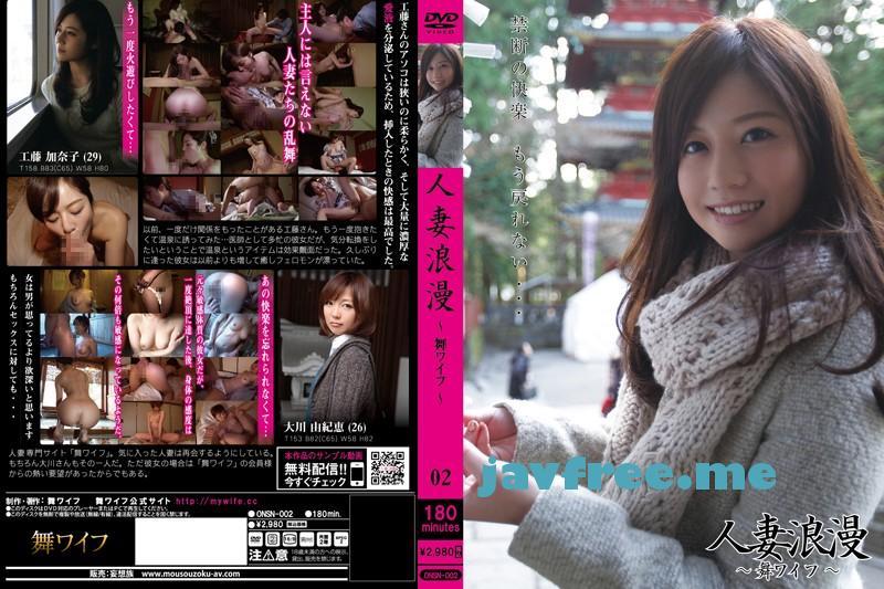 [ONSN 002] 人妻浪漫 ~舞ワイフ~ 02 工藤加奈子 大川由紀恵 ONSN
