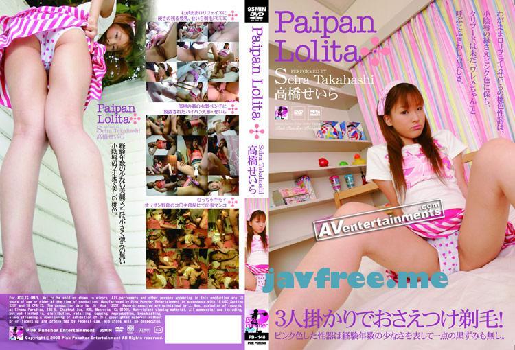[PB 148] Paipan Lolita : Seira Takahashi 高橋せいら Seira Takahashi PB