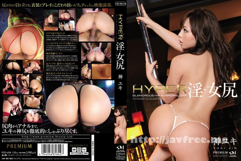 [HD][PGD 684] HYPER淫・女尻 神ユキ 神ユキ PGD