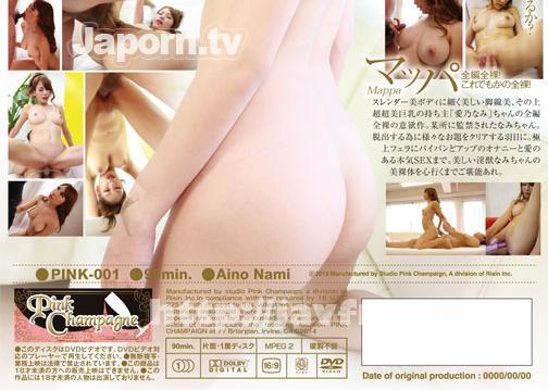 [PINK 001] マッパ : 愛乃なみ 愛乃なみ PINK Nami Itoshino
