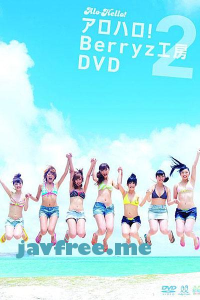 [PKBP 5134] アロハロ!Berryz工房DVD/Berryz工房 PKBP Berryz工房