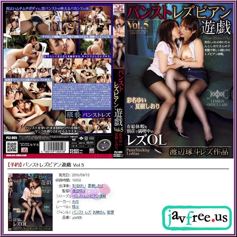 [PLZ 005] パンストレズビアン遊戯 Vol.5 彩名ゆい 夏樹しおり パンストレズビアン遊戯 PLZ