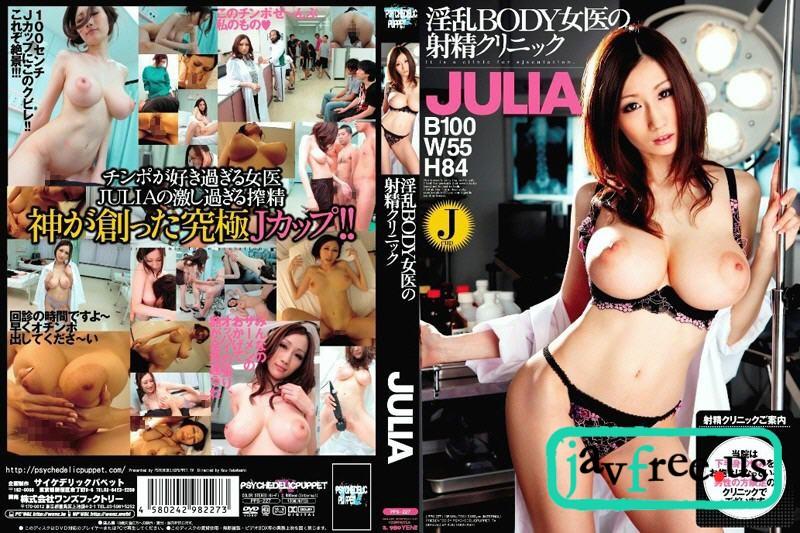[PPS 227] 淫乱BODY女医の射精クリニック JULIA  PPS Julia