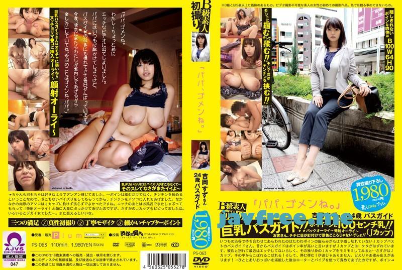 [PS 063] B級素人初撮り 「パパ、ゴメンね。」 吉岡すずさん 24歳 バスガイド ps