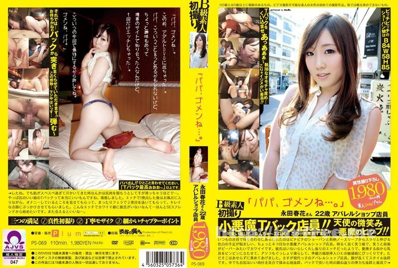 [PS 069] B級素人初撮り 「パパ、ゴメンね…。」 永田春花さん 22歳 アパレルショップ店員 ps