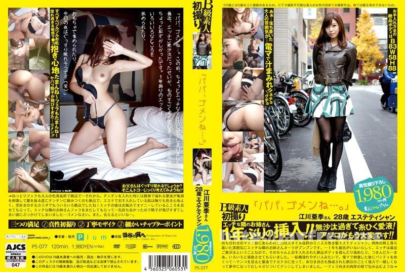 [PS 077] B級素人生中出し 「パパ、ゴメンね…。」 江川亜季さん 28歳 ps