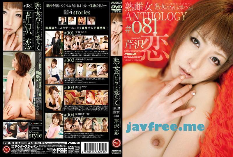 [PSD 463] 「熟女の口はもっと嘘をつく。」 熟雌女anthology #081 芹沢恋 芹沢恋 PSD