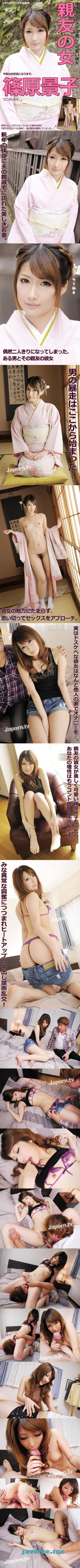 [PT 116] 親友の彼女 : 篠原景子 親友の彼女 篠原景子 PT Keiko Shinohara