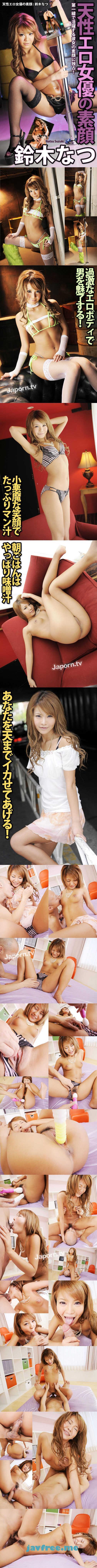 [PT 120] 天性エロ女優の素顔 : 鈴木なつ 鈴木なつ PT Natsu Suzuki