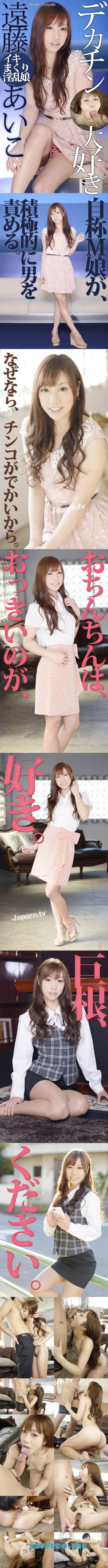 [PT 122] Model Collection : 遠藤あいこ 遠藤あいこ PT Aiko Endo