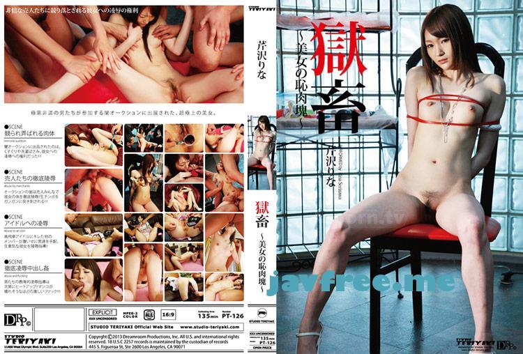 [PT 126] 獄畜 ~美女の恥肉魂~ : 芹沢りな 芹沢りな Rina Serizawa PT