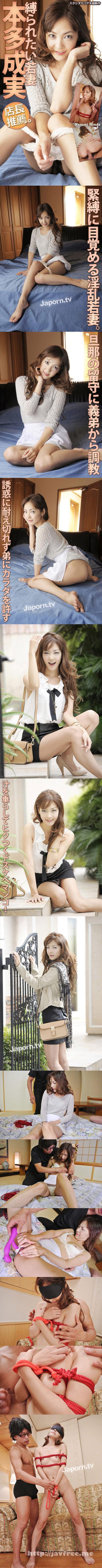 [PT 132] しばられたい願望の若妻 : 本多成実 本多成実 PT Narumi Honda
