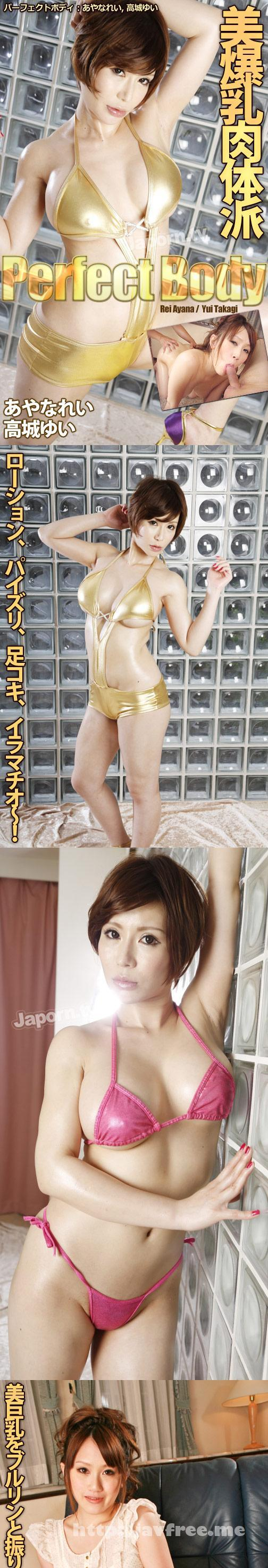 [PT 150] パーフェクトボディ : あやなれい, 高城ゆい 高城ゆい あやなれい Yui Takashiro Rei Ayana PT