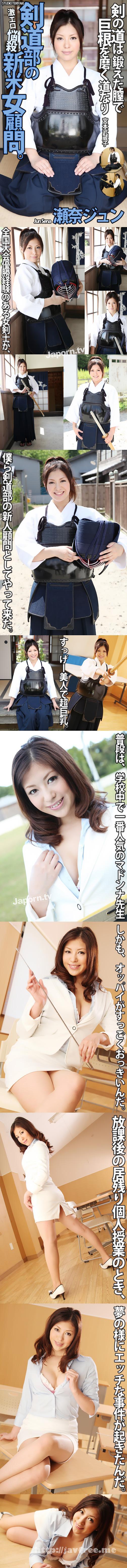 [PT 84] 剣道部顧問新米教師 : 瀬奈ジュン 瀬奈ジュン PT Jun Sena