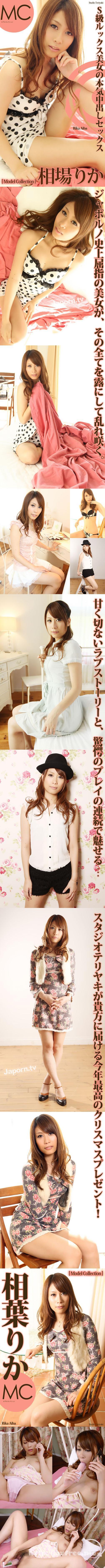 [PT 87] モデルコレクション : 相葉りか 相葉りか Rika Aiba PT