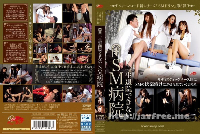 [QRDE-002] クィーンロード「SMドラマ」シリーズ第2弾 一生退院できないSM病院