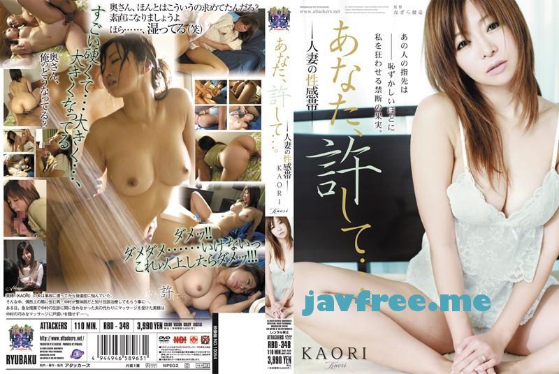 [HD][RBD 348] あなた、許して…。  人妻の性感帯  KAORI RBD Kaori