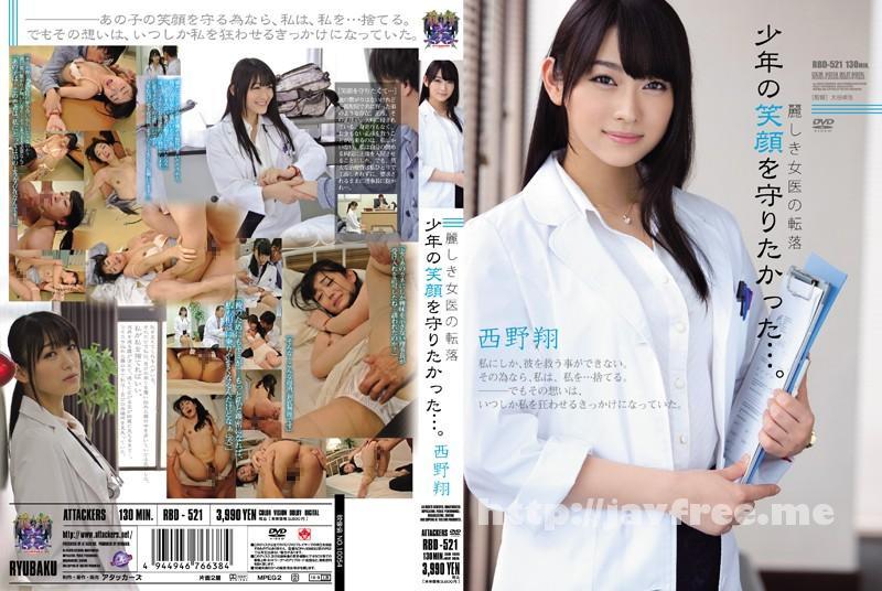 [RBD 521] 麗しき女医の転落 少年の笑顔を守りたかった…。 西野翔 西野翔 RBD