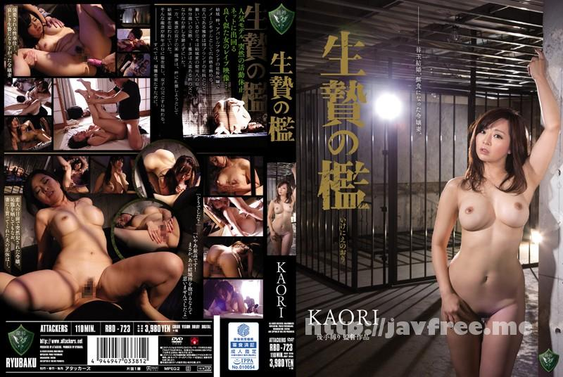 [RBD 723] 生贄の檻 KAORI RBD Kaori