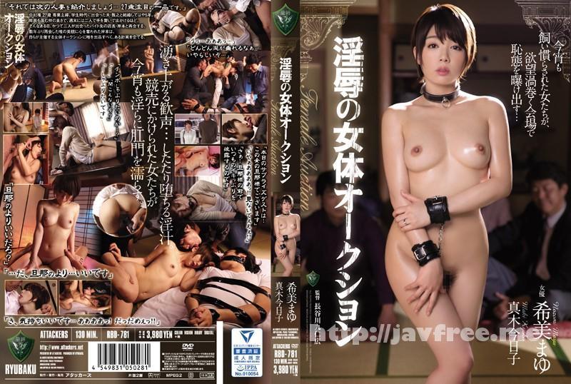[RBD-781] 淫辱の女体オークション 希美まゆ 真木今日子