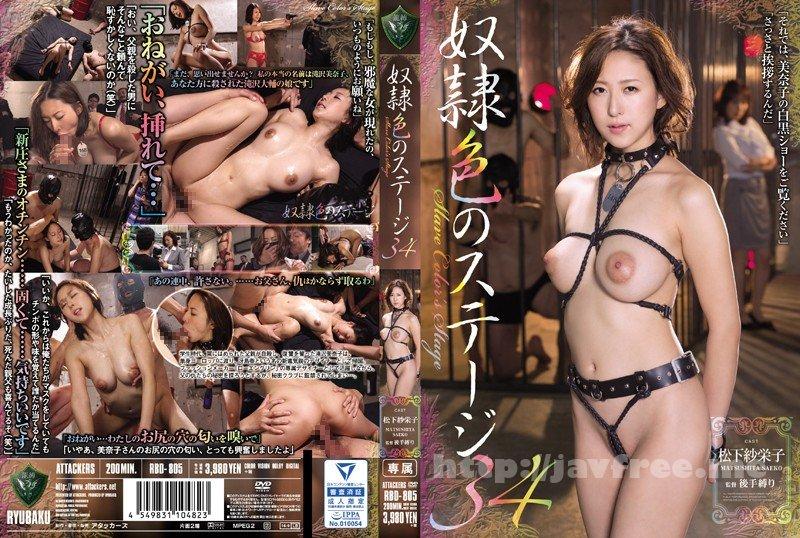 [RBD 805] 奴隷色のステージ34 松下紗栄子 松下紗栄子 RBD