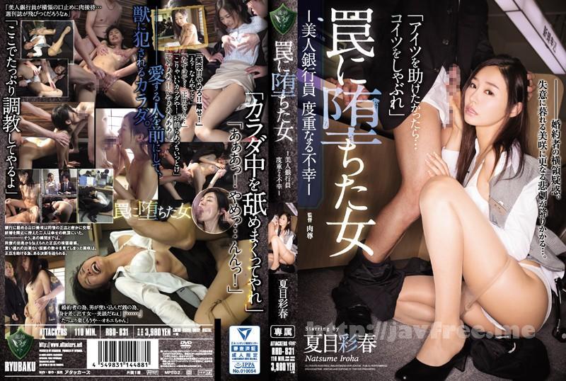 [RBD-831] 罠に堕ちた女 美人銀行員 度重なる不幸 夏目彩春
