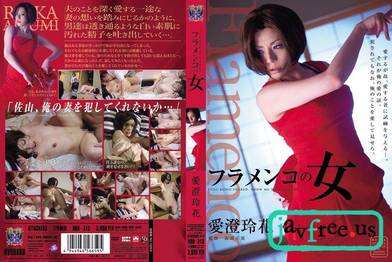 [RBD 313] フラメンコの女 愛澄玲花 愛澄玲花 RBD