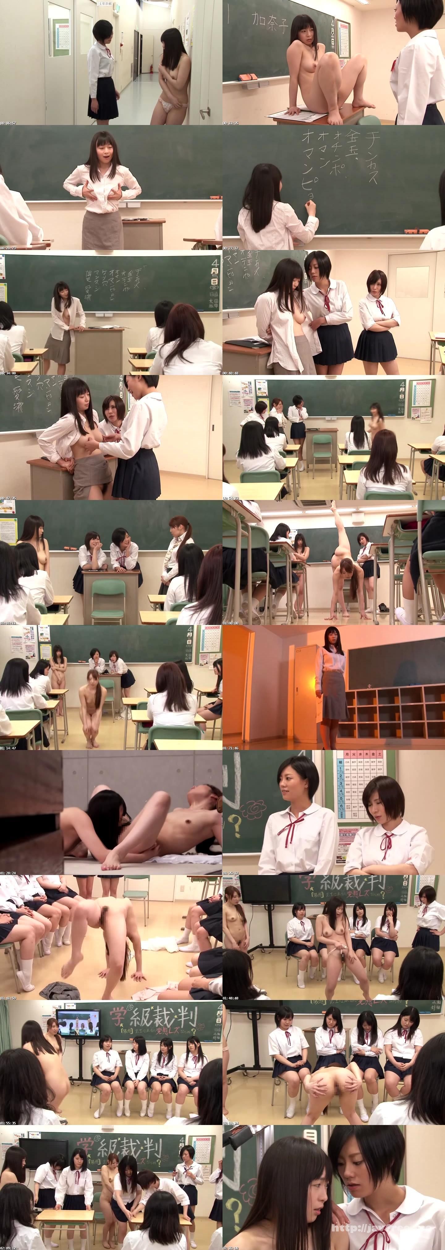 [RCT 596] 私立花園女子校いじめ学級会シーズン2 先生の変態レズ疑惑!学級裁判編 羽月希 琥珀うた 内村りな RCT