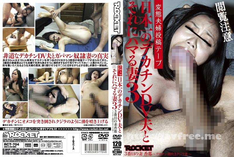 [RCT 704] 日本一のデカチンDV夫とそれにハマる妻3 RCT