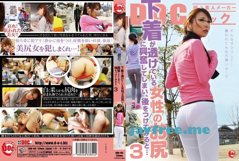 [RDD 149] 下着が透けている女性のお尻に興奮してしまい、後をつけてみると… 3 野村萌香 藤北彩香 後藤えみ RDD