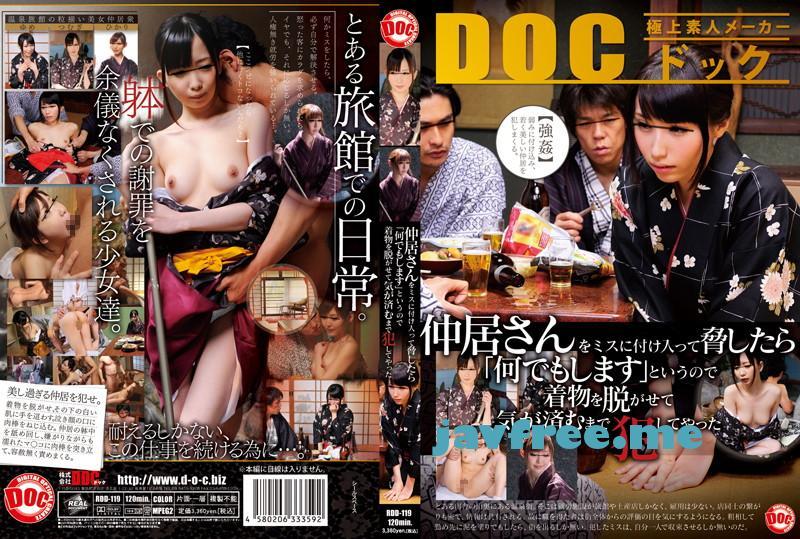 [DVD][RDD 119] 仲居さんをミスに付け入って脅したら「何でもします」というので着物を脱がせて気が済むまで犯してやった 芹沢つむぎ 叶咲ゆめ かすみひかり RDD