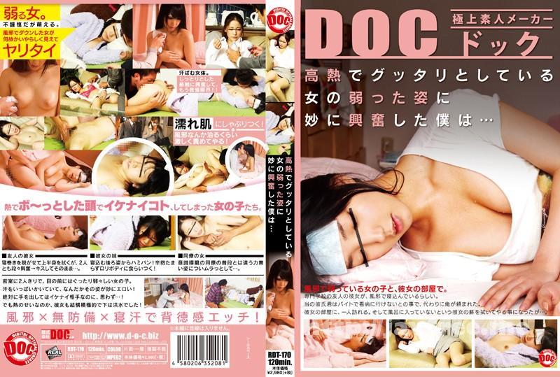 [RDT 170] 高熱でグッタリとしている女友達の弱った姿に妙に興奮した僕は… 藤嶋唯 愛須心亜 夏海 RDT