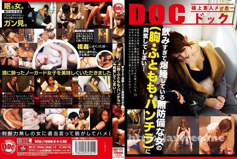 [RDT 177] 飲みすぎて爆睡している無防備な女の(胸・ふともも・パンチラ)に興奮してしまい… 桐乃みく 元山はるか RDT Hikari