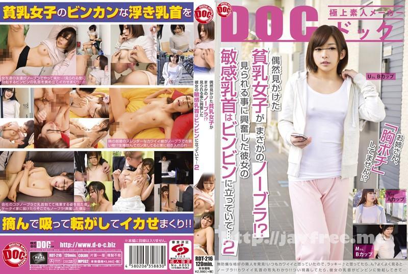 [RDT 216] 偶然見かけた貧乳女子がまさかのノーブラ!?見られる事に興奮した彼女の敏感乳首はビンビンに立っていて… 2 RDT