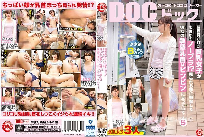 [RDT-269] 偶然見かけた貧乳女子がまさかのノーブラ!?見られる事に興奮した彼女の敏感乳首はビンビンに立っていて… 5