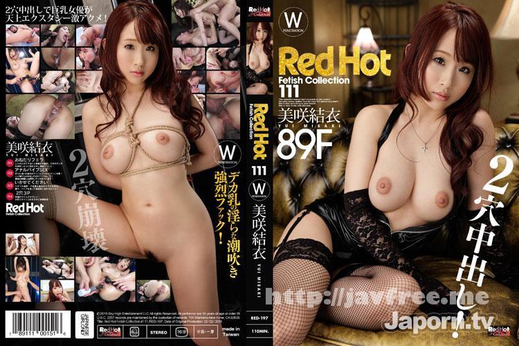 [RED197] レッドホットフェティッシュコレクション Vol.111 : 美咲結衣 美咲結衣 Yui Misaki RED