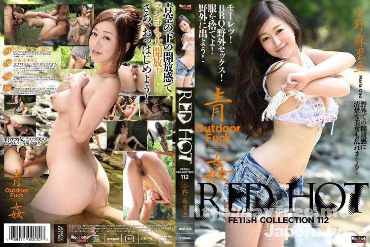 [RED204] レッドホットフェティッシュコレクション Vol.112 : 小野麻里亜 小野麻里亜 RED Maria Ono
