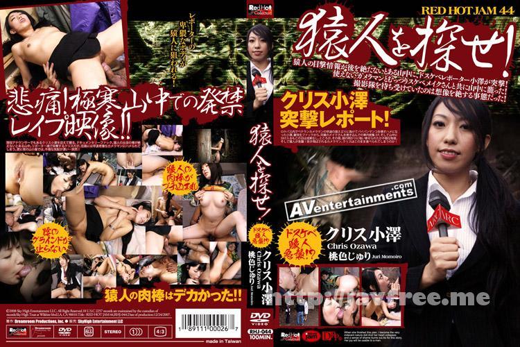 [RHJ 044] レッドホットジャム Vol.44 猿人を探せ! : クリス小澤, 桃色じゅり 桃色じゅり クリス小澤 RHJ