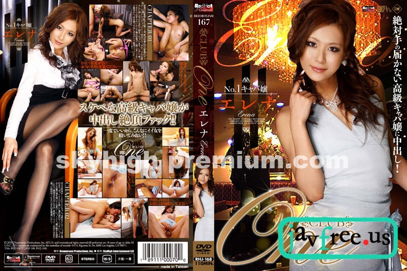 [RHJ 168] Red hot jam Vol. 168 : CLUB ONE No.1 キャバ嬢   : エレナ  RHJ Erena