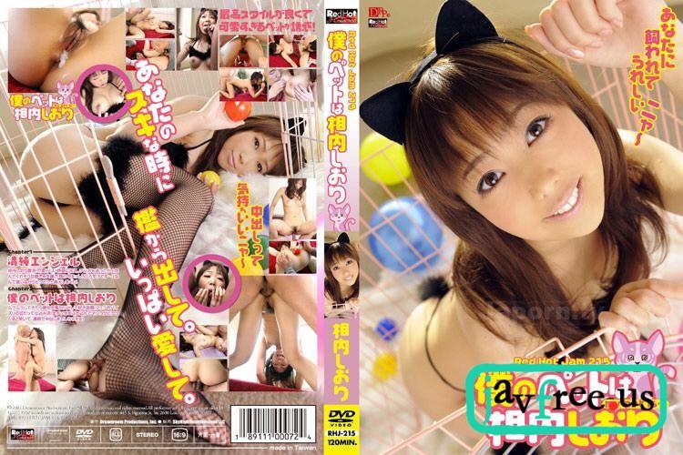 [RHJ 215] Red Hot Jam Vol.215 : Shiori Aiuchi 相内しおり Shiori Aiuchi RHJ