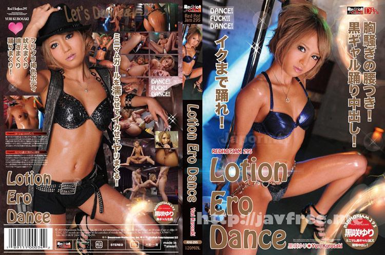 [RHJ 295] レッドホットジャム Vol.295 Lotion Ero Dance : 黒咲ゆり 黒咲ゆり RHJ