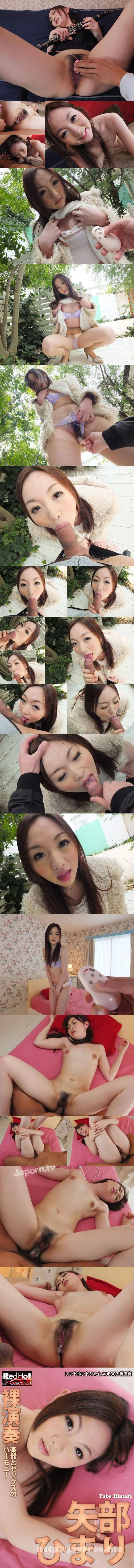 [RHJ 303] レッドホットジャム Vol.303 裸演奏 : 矢部ひまり 矢部ひまり RHJ Himari Yabe