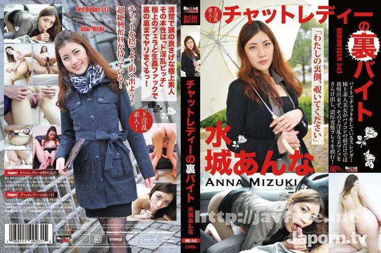 [RHJ 343] レッドホットジャム Vol.343 チャットレディーの裏のバイト : 水城あんな 水城あんな RHJ Anna Mizuki