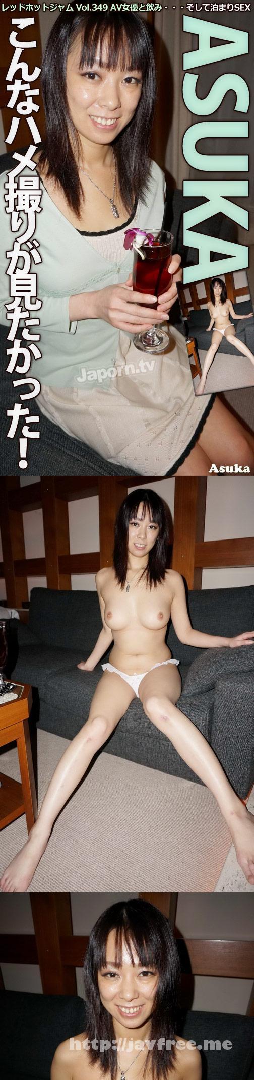 [RHJ 349] レッドホットジャム Vol.349 AV女優と飲み・・・そして泊まりSEX : ASUKA RHJ Asuka